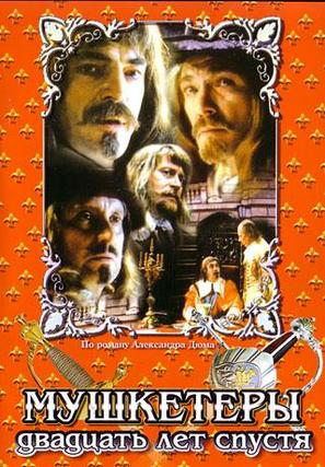 Mushketyory 20 let spustya - Russian poster (thumbnail)