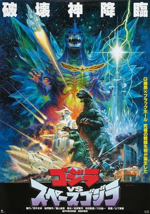 Gojira VS Supesugojira - Japanese Movie Poster (thumbnail)