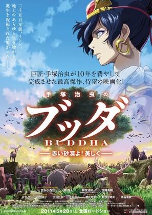 Tezuka Osamu no budda: Akai sabaku yo! Utsukushiku - Japanese Movie Poster (thumbnail)