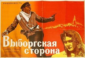 Vyborgskaya storona - Russian Movie Poster (thumbnail)