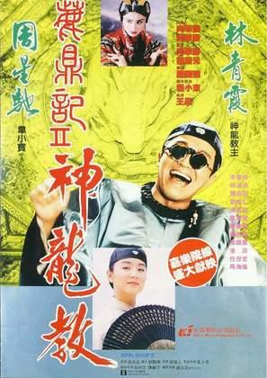 Lu ding ji II: Zhi shen long jiao