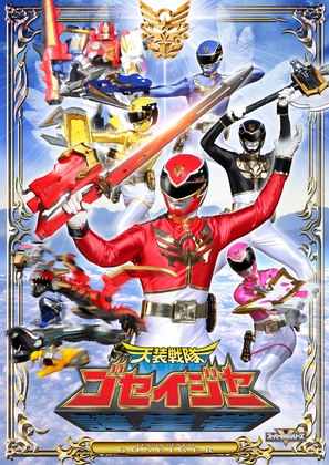 """Tensô sentai Goseijâ"" - Japanese Movie Cover (thumbnail)"