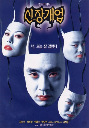Shinjang gaeub - South Korean Movie Poster (thumbnail)