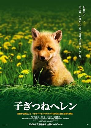 Kogitsune Helen - Japanese Movie Poster (thumbnail)