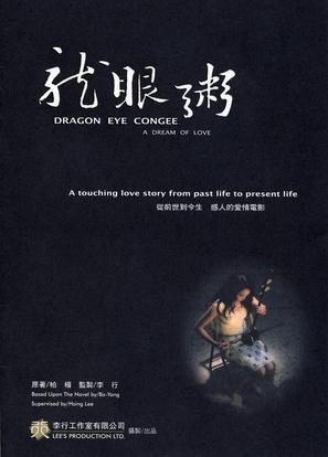 Long yan zhou