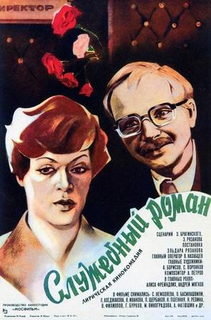 Sluzhebnyy roman - Russian Movie Poster (thumbnail)