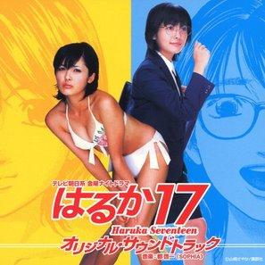"""""""Haruka 17"""" - Movie Cover (thumbnail)"""