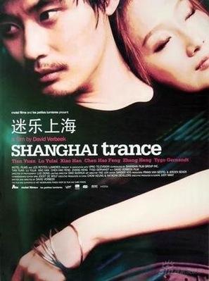 Shanghai Trance - Dutch Movie Poster (thumbnail)