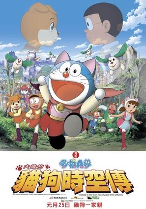 Doraemon: Nobita no Wan Nyan Jikûden - Taiwanese Movie Poster (thumbnail)