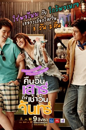 Sat2Mon - Thai Movie Poster (thumbnail)