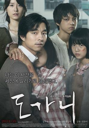 Do-ga-ni - South Korean Movie Poster (thumbnail)