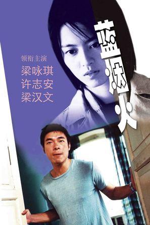 Nam yin fall - Chinese poster (thumbnail)