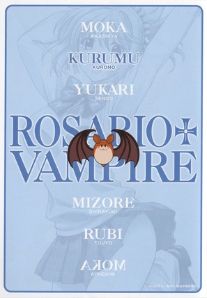 """Rosario to Vampire"" - Japanese DVD cover (thumbnail)"