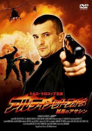 Ultimate Force - Japanese poster (thumbnail)