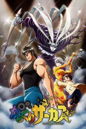 """Karakuri Circus"" - Japanese Movie Cover (thumbnail)"
