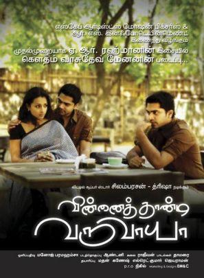 Vinnaithaandi Varuvaayaa - Indian Movie Poster (thumbnail)