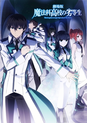 """The Irregular at Magic High"" - Japanese Movie Poster (thumbnail)"