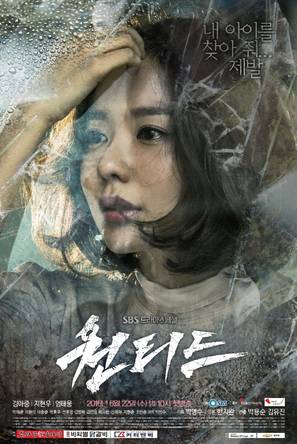"""Wontideu"" - South Korean Movie Poster (thumbnail)"