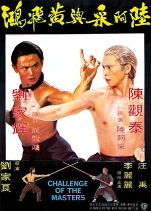 Huang Fei-hong yu liu a cai