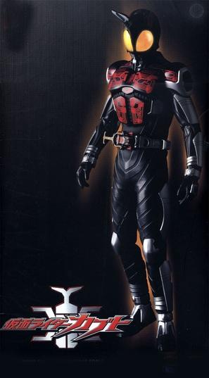 """Kamen Rider Kabuto"" - Japanese poster (thumbnail)"