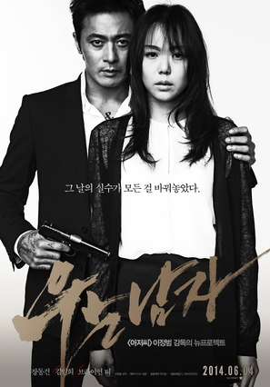U-neun nam-ja - South Korean Movie Poster (thumbnail)