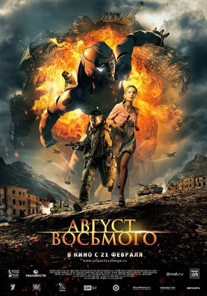 Avgust. Vosmogo - Russian Movie Poster (thumbnail)