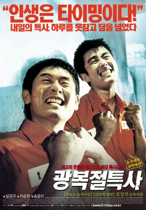 Gwangbokjeol teuksa - South Korean poster (thumbnail)
