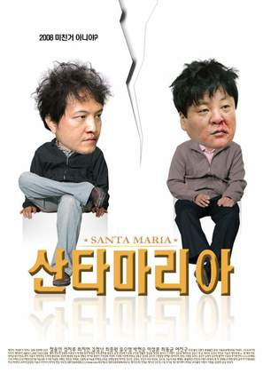 Jalmotdoi Mannam - South Korean Movie Poster (thumbnail)