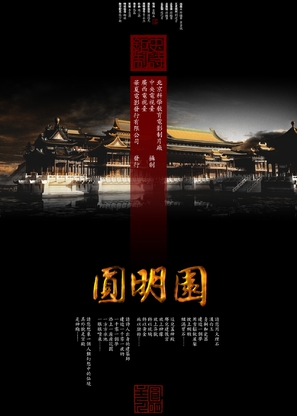 Yuan Ming Yuan - Chinese Movie Poster (thumbnail)