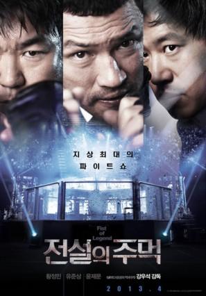 Jeonseolui joomeok - South Korean Movie Poster (thumbnail)