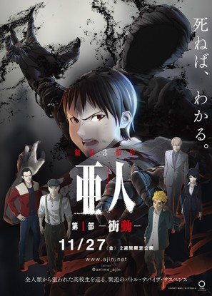 Ajin: Shôdô - Japanese Movie Poster (thumbnail)
