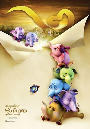 Khan Kluay 2 - Thai Movie Poster (thumbnail)