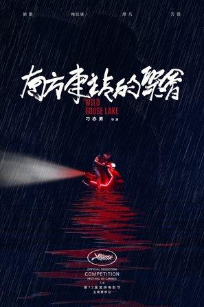 Nan Fang Che Zhan De Ju Hui - Chinese Movie Poster (thumbnail)