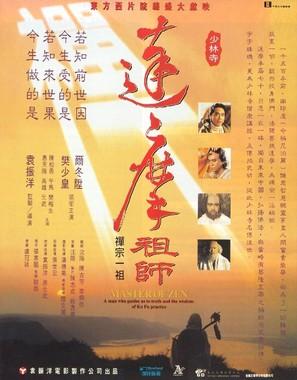 Da mo zu shi - Hong Kong poster (thumbnail)