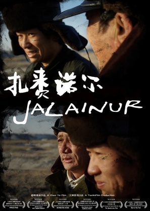Zha lai nuo er - Chinese Movie Poster (thumbnail)
