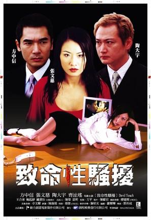 Chi meng sing siu yiu - Chinese poster (thumbnail)