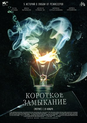 Korotkoe zamykanie - Russian Movie Poster (thumbnail)