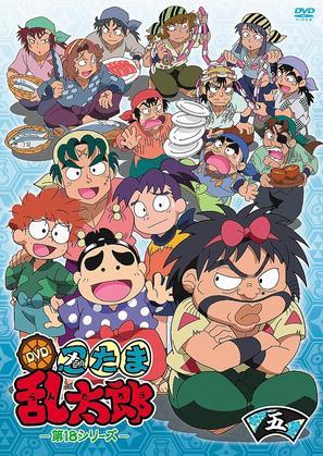 """""""Nintama Rantarô"""" - Japanese DVD movie cover (thumbnail)"""