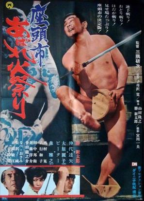 Zatôichi abare-himatsuri - Japanese Movie Poster (thumbnail)