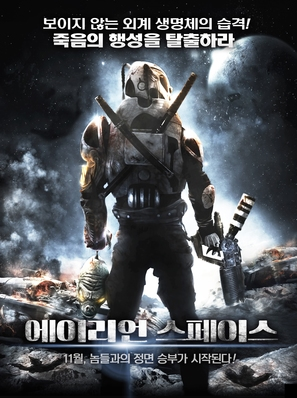 Dark Space - South Korean Movie Poster (thumbnail)