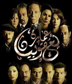 Omaret yakobean - Egyptian Movie Poster (thumbnail)