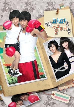 """Singgeul Papaneun Yeolaejung"" - South Korean Movie Poster (thumbnail)"