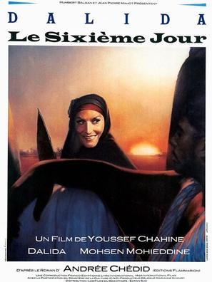 Al-yawm al-Sadis - French Movie Poster (thumbnail)