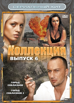 """Gorod soblaznov"" - Russian Movie Cover (thumbnail)"