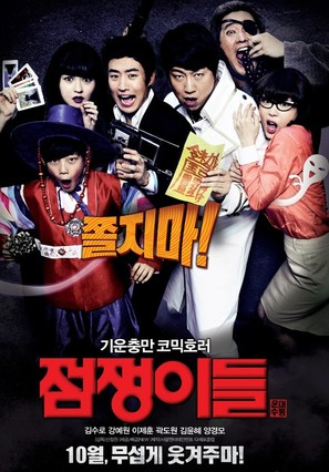 Ghost Sweepers - South Korean Movie Poster (thumbnail)