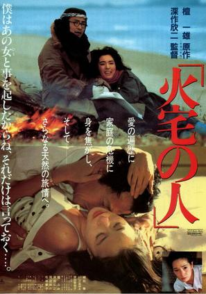 Kataku no hito - Japanese Movie Poster (thumbnail)