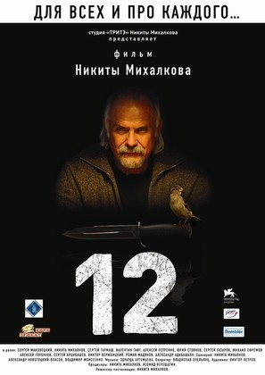 12 - Russian Movie Poster (thumbnail)