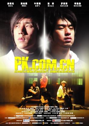 PK.COM.CN - Chinese Movie Poster (thumbnail)
