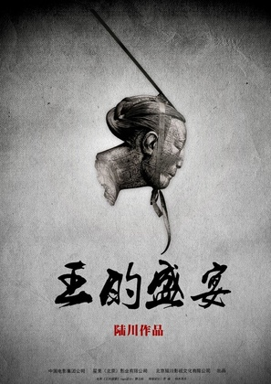 Wang de Shengyan - Chinese Movie Poster (thumbnail)