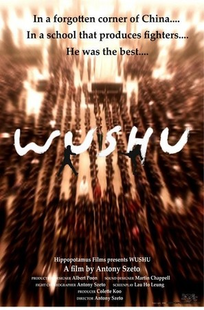 Wushu - Movie Poster (thumbnail)